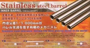 BarrelBalistics0001